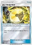 Pokemon-Kartenspiel / PK-SM4 + - 099 Elektro-Speicher
